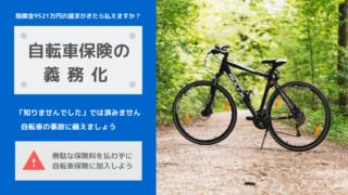 自転車保険の義務化