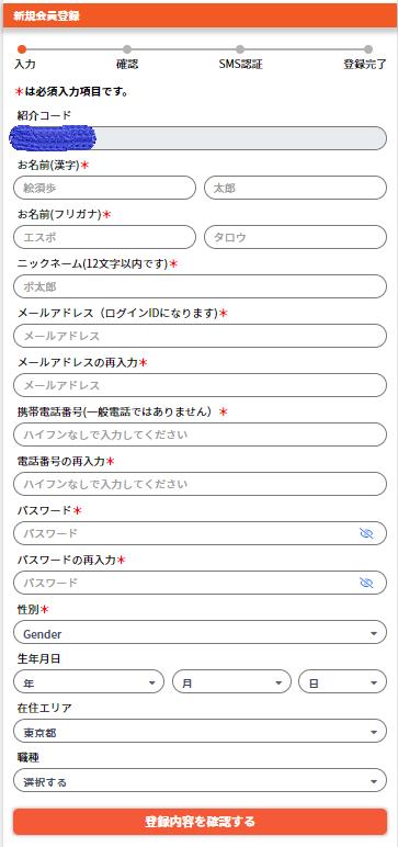エスポ登録方法