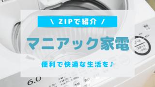 ZIP マニアック家電