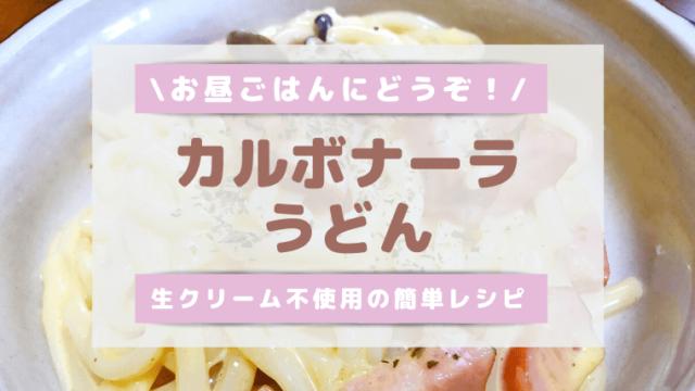 昼ごはん うどん 簡単 レシピ