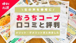 おうちコープ 口コミ 評判