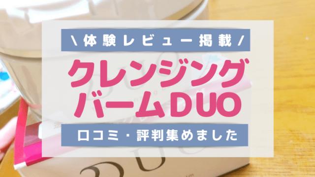 DUO 口コミ