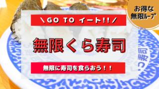 無限くら寿司 やり方 注意点 テイクアウト