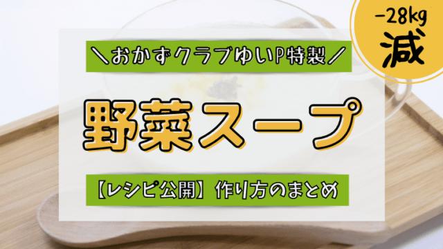 ゆいp ダイエット 野菜スープ