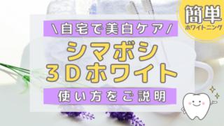 シマボシ3Dホワイト 使い方