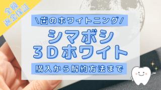シマボシ3dホワイト 購入