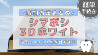 シマボシ3Dホワイト 解約 返品