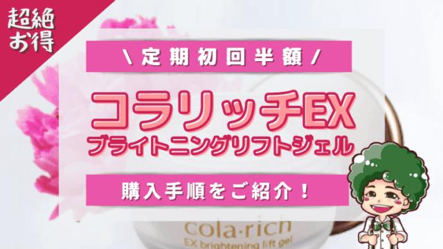 コラリッチex購入方法